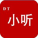 DT小听